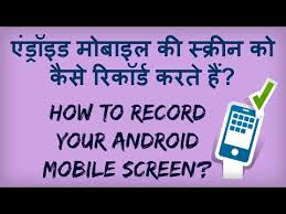record on android how to record your android mobile screen no pc required no root