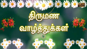 marriage wishes happy wedding wishes in tamil marriage greetings tamil message