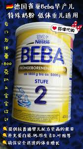 si e nestl usd 51 31 german nestle beba nestlé premature baby powder in