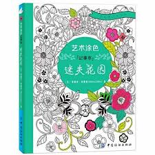 aliexpress com buy lost garden art coloring notepad colouring