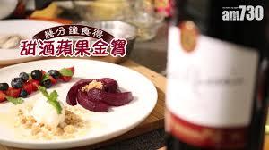 m騁ier de la cuisine 紅酒蘋果金寶 幾分鐘食得 am730