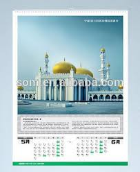 2018 Calendar Islamic 2018 Islamic Calendar Printing Buy Islamic Calendar Printing