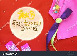 rich chuseok translation korean text happy stock photo 477200983