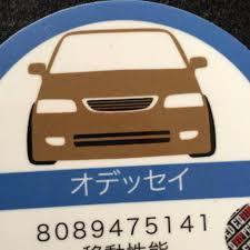 jdm honda sticker eqvipped honda odyssey ra1 parking permit sticker jdm online