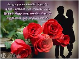 325 love quotes in tamil page 12 of 37 tamil linescafe com