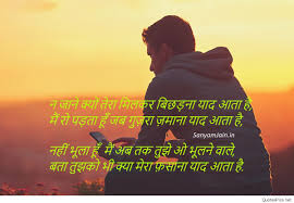 quotes shayari hindi sad love hindi shayari for girlfriend quotes sayings