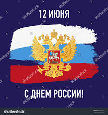 Colors Of Russian Flag Russia Day Russian Flag Emblem Russia Stock Vector 649003219