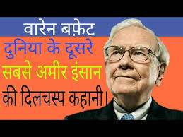 warren buffett biography in hindi warren buffett biography in hindi world second richest person