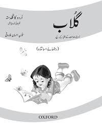 urdu ka guldasta urdu courses urdu textbooks