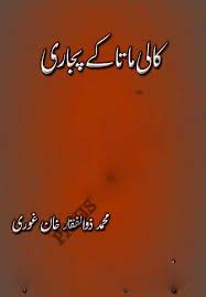 abul hol by anwar siddiqui free download zubiweb