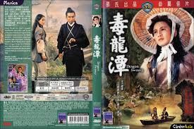 dragon swamp 1969 full length movie download for free