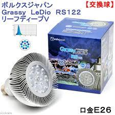 aquarium light bulb replacement chanet rakuten global market replacement bulb volks japan grassy