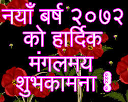 cards for happy new year happy new year 2072 cards ecards naya barsha 2072 cards