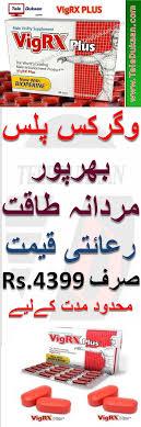 vigrx plus pakistan order vigrx plus for bigger harder longer