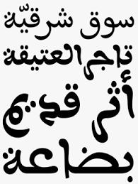 aisha arabic font sample fonts fonts and fonts pinterest