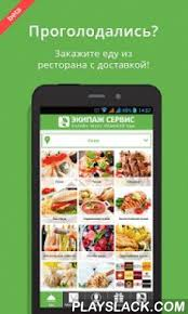 application android cuisine ekipazh service android app playslack com hungry order your