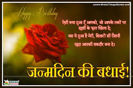happy birthday wishes in hindi happy birthday wishes for friend