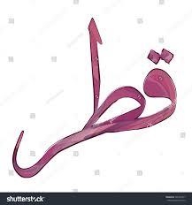 Contemporary Colors Qatar Text National Colors Qatar Maroon Stock Illustration