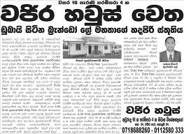 vajira house builders pvt ltd