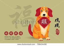 happy lunar new year greeting cards happy 2018 new year of the dog vector greeting card