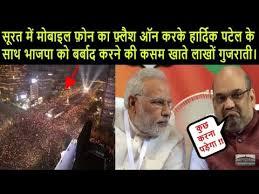 Patel Meme - hardik patel huge rally in surat gujarat election 2017 youtube