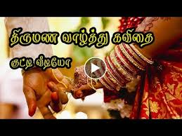 wedding wishes in tamil wedding wishes quotes in tamil เว บแทงบอลและหวยอ นด บ 1 ของไทย