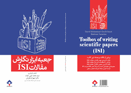 how to write publish a scientific paper pdf toolbox of writing scientific papers isi download full text pdf