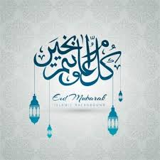 Eid Card Design Eid Card Vectors Photos And Psd Files Free Download