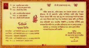 Traditional Wedding Invitation Cards Card Invitation Ideas Bengali Marriage Invitation Card