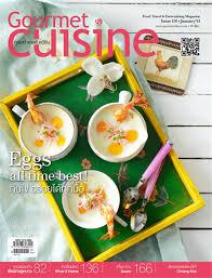 cuisine ww gourment cuisine มกราคม 2556