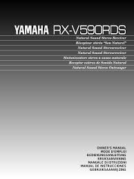 yamaha rx v590rds user manual 36 pages