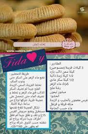 la cuisine alg駻ienne en arabe épinglé par abde abde sur cuisine arabe gâteau