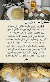 la cuisine alg駻ienne en arabe épinglé par lila meh sur وصفات حلويات gâteau gâteau