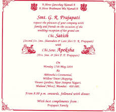 Janoi Invitation Card In Gujarati Gujarati Wedding Invitation Images Wedding And Party Invitation