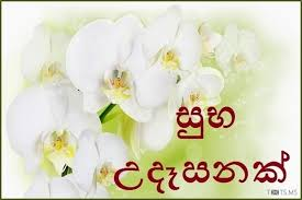 wedding wishes sinhala sinhala morning sms wishes images for whatsapp