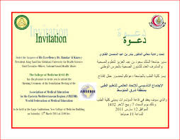 Invitation Card For Grand Opening Opening Ceremony Invitation Card Wording Festival Tech Com