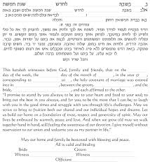 interfaith ketubah interfaith ketubah text by judaic connection studio collection