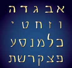 the hebrew alphabet a mystical journey my jewish learning