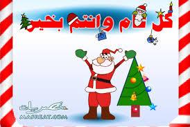 أتمنى أن يكون هذا العام عام خير وبركة لكم إن شاء الله images?q=tbn:ANd9GcQ