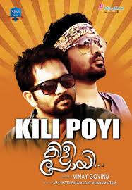 kilipoyi malayalam movie scenes asif ali and aju varghese