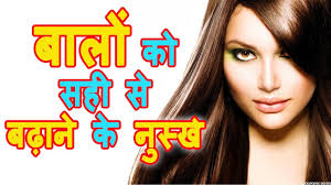 treatment for hair growth in hindi new hair style collections