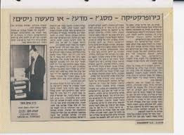newspaper articles about dr sommer from around the world