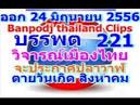 บรรพต 280 วิจารณ์ เทือกแพ้หมดสภาพ 14 ธันวาคม 2556 - YouTube