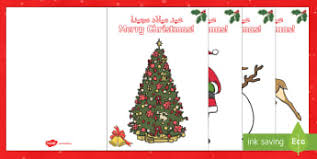 eal arabic christmas primary resources arabic page 4