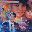PANTIP.COM : A7069849 ขอแค่คิดถึง..อีกครั้ง หนังไทยวิวสวยเพลงเพราะ ...