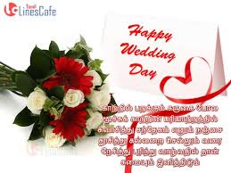 wedding wishes kavithai in 50th wedding anniversary quotes in tamil bernit bridal