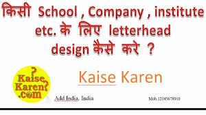 Create A Business Letterhead Free by How To Create A Letterhead In Word In Hindi Kisi Bhi Office Ke