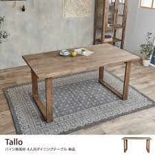 kagu350 rakuten global market table kagu350 rakuten global market wood dining table table