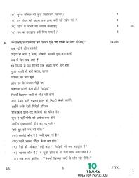cbse 2016 hindi core class 12 board question paper set 3 10
