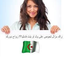 rencontre mariage rencontre algérienne site de rencontre algérien musulman sur lehlel